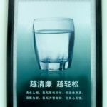 """Sign from clean drinking water campaigns reads """"the more pure, the more at ease."""""""